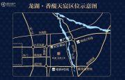龙湖香醍天宸交通图