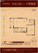 西尚林居・学府公馆1室2厅1卫62平方米户型图