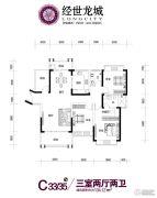 经世龙城3室2厅2卫134平方米户型图