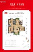 百步亭长青壹号3室2厅2卫139--140平方米户型图