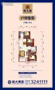 呼和浩特恒大城3室2厅1卫92平方米户型图