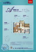 碧桂园・珑尚花园3室2厅2卫112平方米户型图