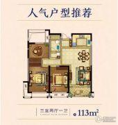 金通玫瑰园 高层3室2厅1卫113平方米户型图