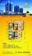 丰源名城3室2厅2卫132平方米户型图