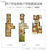 中国铁建西湖国际城4室2厅3卫138平方米户型图
