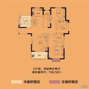 百福・蓝葆湾4室2厅2卫136平方米户型图