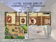 世界美墅2室2厅2卫99平方米户型图