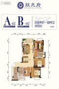 状元府4室2厅2卫126平方米户型图