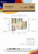 华润置地广场2室2厅2卫88平方米户型图