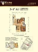 南宁恒大华府3室2厅2卫129平方米户型图