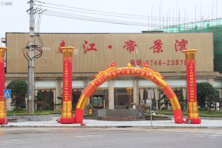 春江・帝景湾