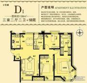 大德御庭3室2厅2卫138平方米户型图