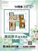 润玉时代城3室2厅2卫108平方米户型图