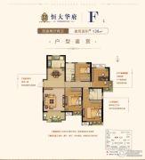恒大华府4室2厅2卫138平方米户型图