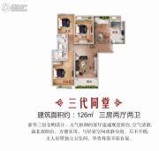 恒大帝景3室2厅2卫126平方米户型图
