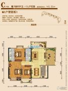 舜皇城3室2厅2卫143平方米户型图