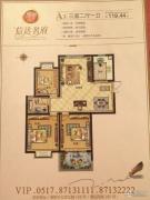信达名府3室2厅1卫119平方米户型图