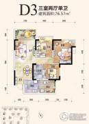 恒邦・时代青江二期3室2厅1卫76平方米户型图