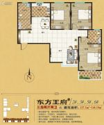 东方王府3室2厅2卫137--148平方米户型图