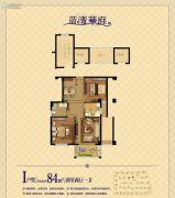 蓝湾华庭2室2厅1卫84平方米户型图