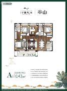 南山十里天池4室2厅2卫143平方米户型图