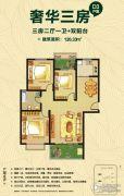 佳田未来城3室2厅1卫123平方米户型图