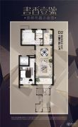 福港・书香壹号2室2厅1卫89平方米户型图