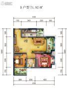 国兴北岸江山2室2厅1卫71平方米户型图