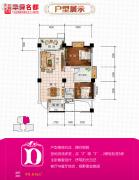华舜名都2室2厅2卫0平方米户型图