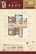 东泰花园3室2厅2卫103平方米户型图