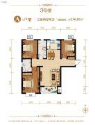 南华城3室2厅2卫116平方米户型图