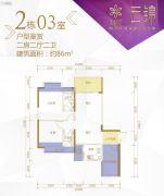 华都汇.铂金广场2室2厅2卫86平方米户型图