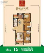 盛世新天地3室2厅2卫143平方米户型图