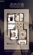 福港・书香壹号2室2厅1卫93平方米户型图