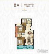 绿城・桐华郡3室2厅1卫100平方米户型图
