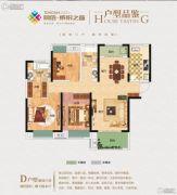 同信・缤纷之窗3室2厅2卫129平方米户型图