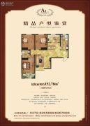 东方王府3室2厅2卫152平方米户型图