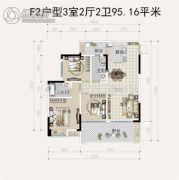 置信逸都仁湖花园3室2厅2卫95平方米户型图
