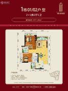 领地・海纳君庭3室2厅1卫71平方米户型图