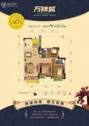 万锦城3室2厅2卫113平方米户型图