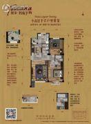 漫步托斯卡纳2室2厅2卫95平方米户型图