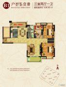 蓝惠首府3室2厅1卫109平方米户型图