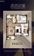 福港・书香壹号3室2厅2卫126平方米户型图