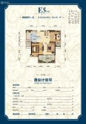 金色蓝镇2室2厅1卫93平方米户型图
