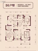 银凰庄4室2厅2卫137平方米户型图