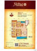 银华郡庭4室2厅2卫157平方米户型图
