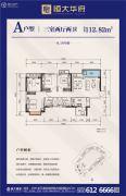 恒大华府3室2厅2卫112平方米户型图