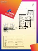 建华城市广场3室2厅1卫75平方米户型图