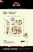 中旗・第5大道3室2厅2卫129平方米户型图