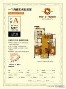 鹿山广场3室2厅2卫129平方米户型图